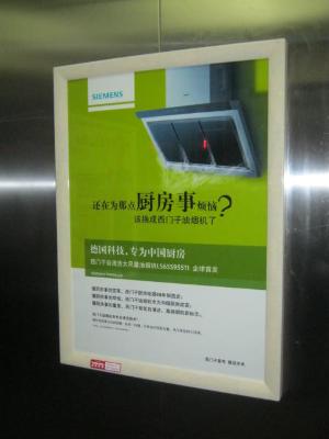 浙江省杭州市写字楼楼宇电梯框架广告位