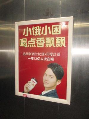 浙江省杭州市西湖区社区楼宇电梯内框架广告