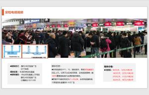 四川成都市双流区机场路成都机场T1/T2安检口电视广告