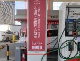 天津市中国石化加油站看板户外广告位