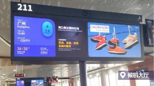 海南省海口市美兰国际机场登机口LED屏