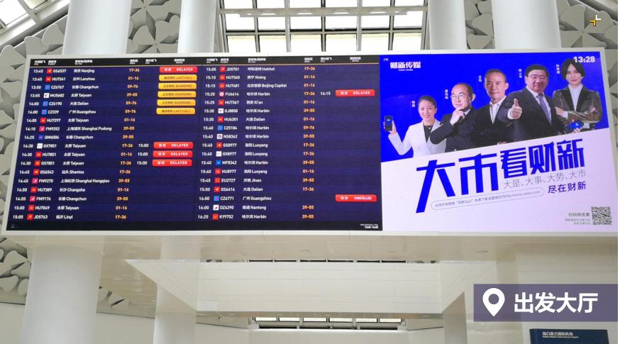 海南省海口市美兰国际机场出发大厅LED屏