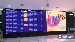 海南省海口市美兰国际机场到达区LED巨屏
