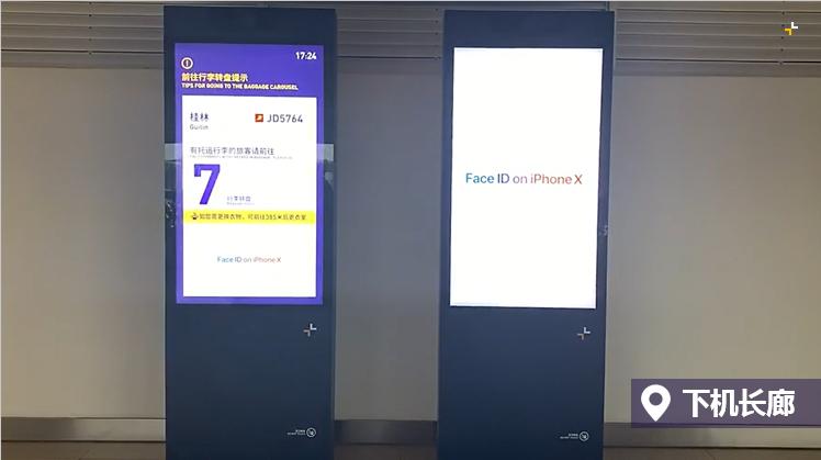 海南省海口市美兰国际机场下机长廊显示屏