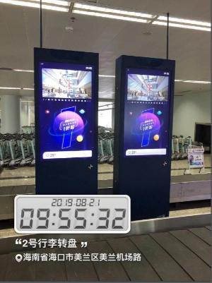 海南省海口市美兰国际机场行李转盘LED屏