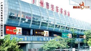 广东广州市越秀区汽车客运站户外大牌