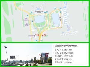 北京市首都机场T1T2立柱广告位