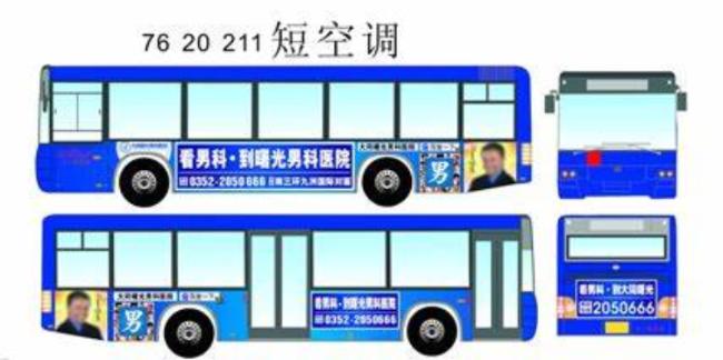 公交车广告设计要点有哪些?笑纳公交车身广告优势何在?