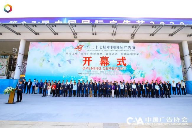 第27届中国国际广告节在厦门正式开幕!