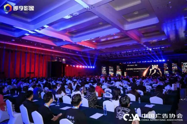"""""""基石、激励、创造"""" 第27届中国国际广告节—长城奖颁奖典礼盛大举行"""