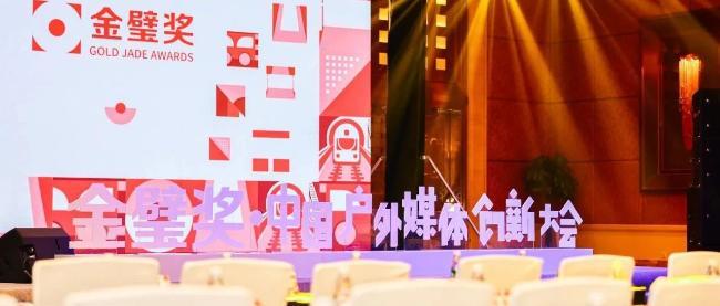 干货丨一张图解析金璧奖·2020中国户外媒体创新大会嘉宾演讲观点!