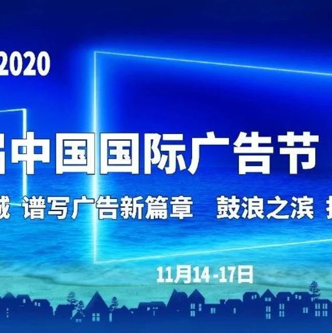 8张图解析第27届中国国际广告节高峰论坛嘉宾观点!