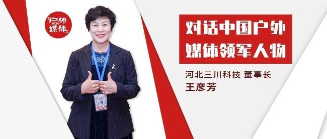 专访丨三川科技王彦芳:AI技术赋能,开创酒店场景营销新模式