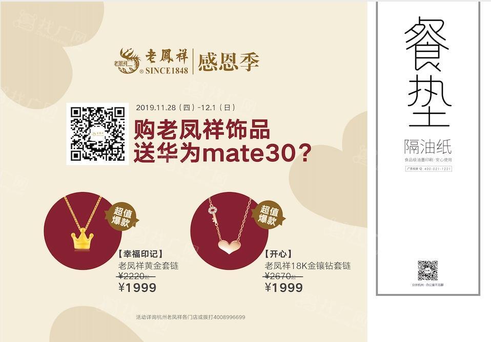 杭州直达社区住宅内外卖内置广告