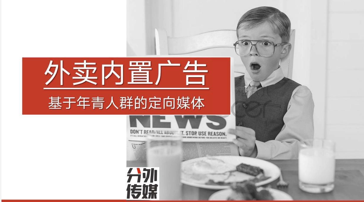 杭州直达写字楼办公室桌面上的外卖内置广告