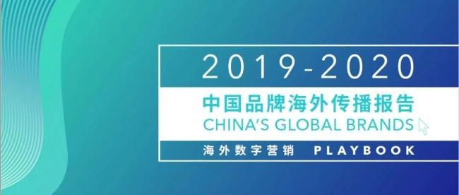 中国品牌海外影响——中国广告协会与蓝色光标联合发布《2019-2020中国品牌海外传播报告》