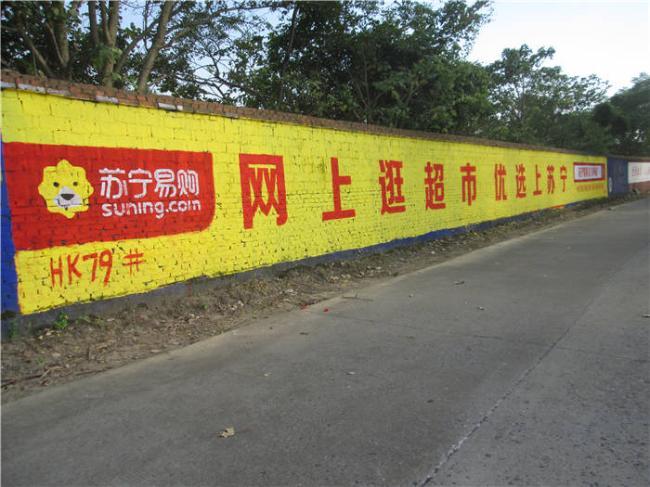 农村墙体广告如何发展?有关农村墙体贴广告处罚!