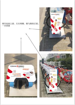 江苏省扬州市全市区公共自行车户外广告
