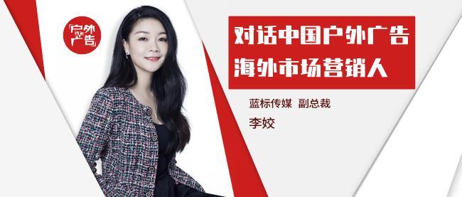 蓝标传媒李姣:户外广告助力中国品牌赢在海外