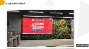 深圳市全线路独家经营地铁电视频道媒体