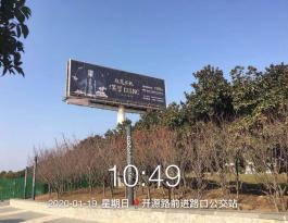 河南驻马店市开元桥京广铁路人行道口立柱广告牌