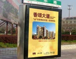 四川省成都市郫县微博路牌户外广告位