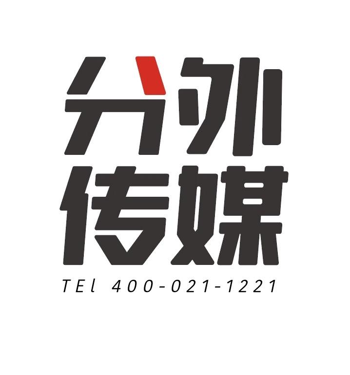 浙江分外传媒有限公司
