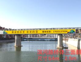 河北省张家口市桥东区滨河路桥体三面翻广告