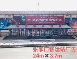 河北省张家口市桥西区汽车客运站户外大牌