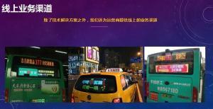 广东省深圳市公交车后窗LED屏广告媒体