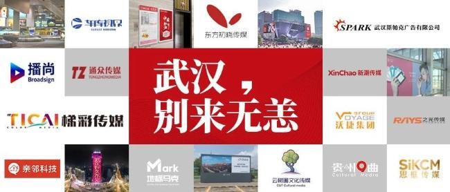 武汉重启一周后,内参君联名14家户外广告公司强势表白!