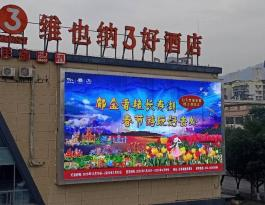 重庆市万盛区宏恩财富广场LED户外大屏