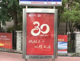天津市市区路名牌双面灯箱户外广告媒体