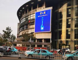 天津市河西区友谊路与永安道交口LED户外广告屏