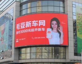 天津市和平区南马路南市食品街向北200米LED户外大屏