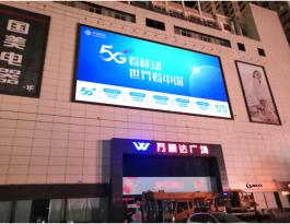 河南省周口市川汇区万顺达广场户外广告牌