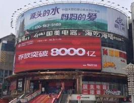 湖南省长沙市天心区黄兴广场户外LED曲面大屏
