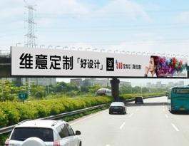 广东广州市广珠东线高速逸仙大道跨线桥广告位