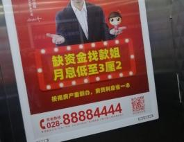 成都市金堂县国际金融大厦电梯广告位