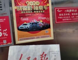 重庆北碚区28个区县数万部电梯轿厢框架媒体广告资源