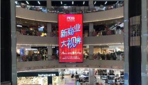 广东省深圳市龙岗区世贸中心C区中庭连廊led显示屏
