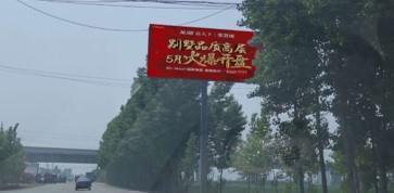 济南市章丘区潘王路高铁桥北单立柱广告