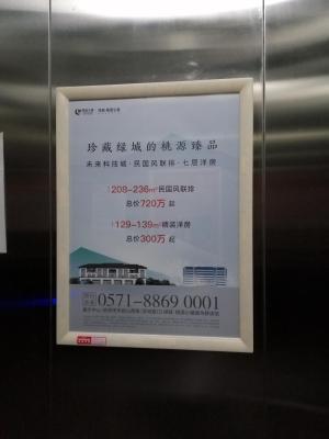 杭州/南京/常州高端住宅电梯框架海报广告