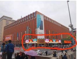 北京市东城区王府井大街户外大牌