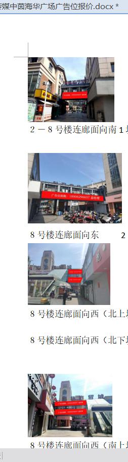 江苏省盐城市中心商业街户外大牌广告投放