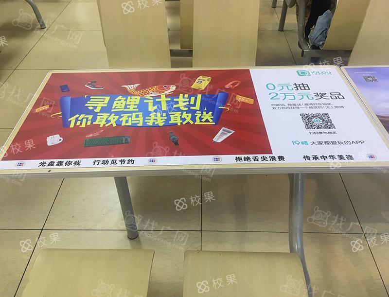 杭州市江干区杭州师范大学下沙校区校园食堂桌贴广告投放