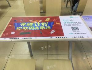 嘉兴市桐乡市浙江传媒学院桐乡校区校园食堂桌贴广告投放