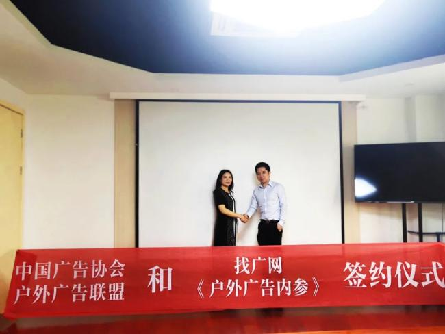 正式签约! 中广联播与户外广告内参携手共助行业创新变革!
