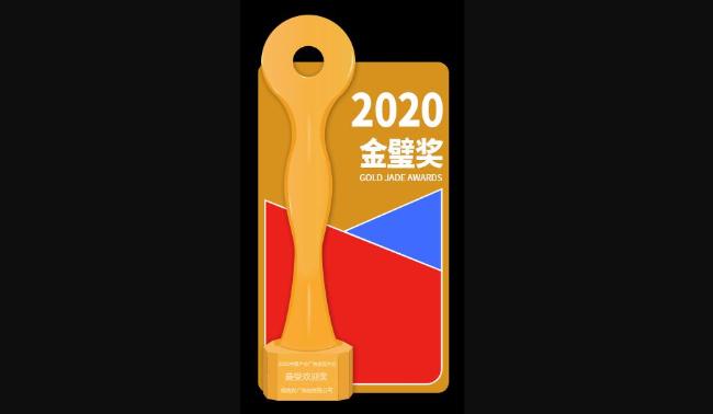 2020金璧奖申报中,3000万广告主喊你来领奖了!