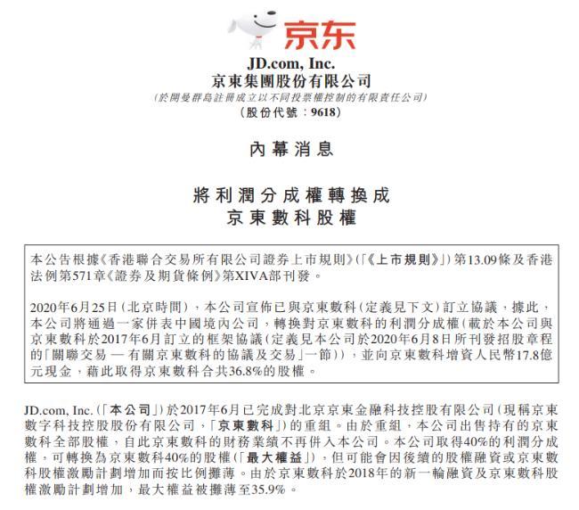 刘强东重掌拥有5500万线下媒体的京东数科,户外广告起风了!